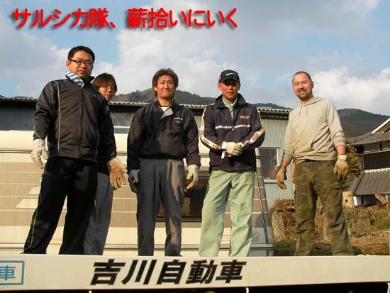 左からサルシカ隊宴会部のムネちゃん、キヨちゃん、タカシ、のだっち、そして隊長
