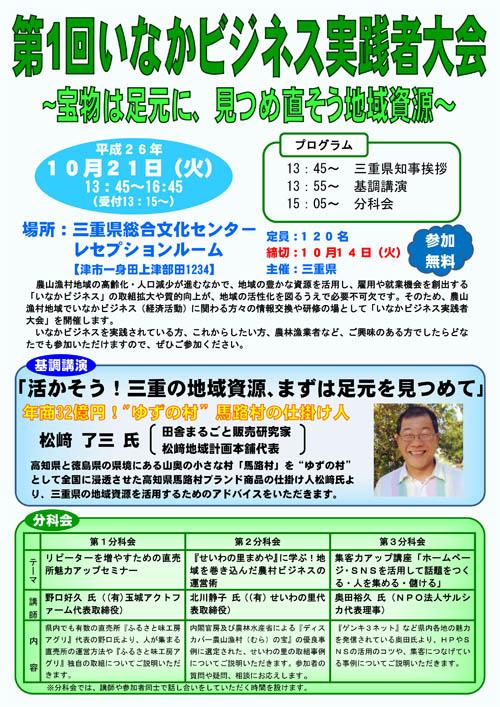 taikaichirashi2-1