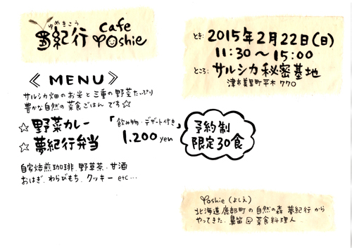 yoshiecafe1